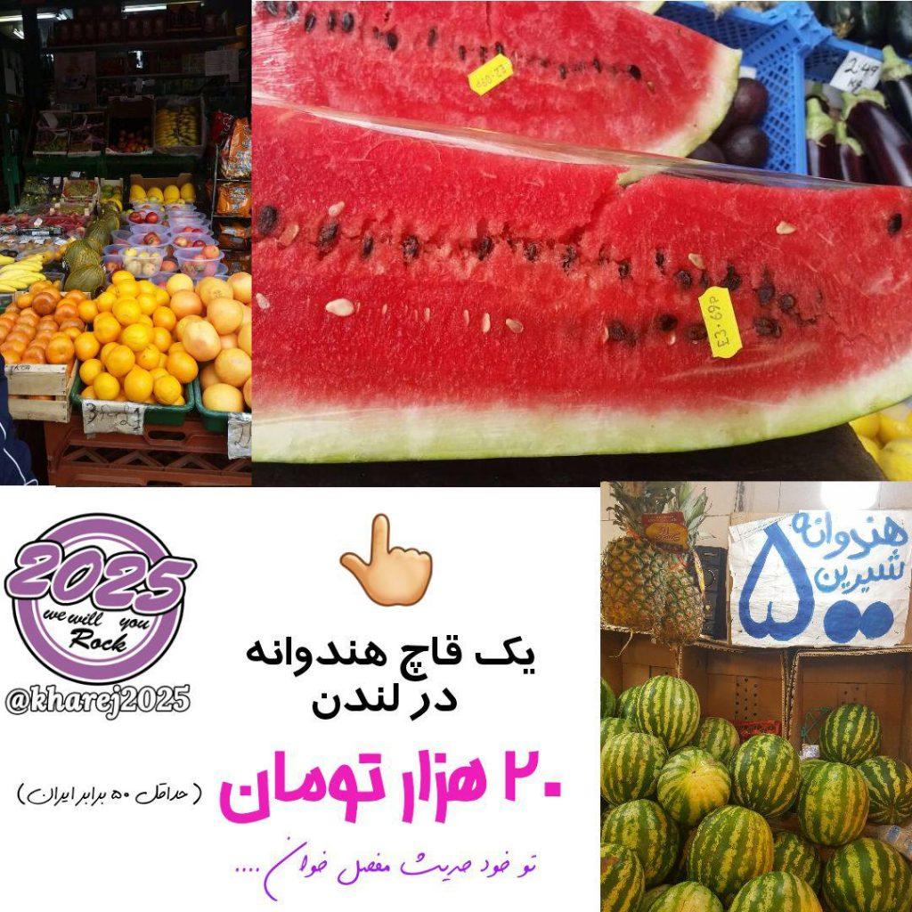 میوه ها در ایران و اروپا